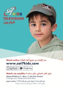 sat-7_channel_card-kids